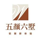 杭州五颜六墅家居有限公司